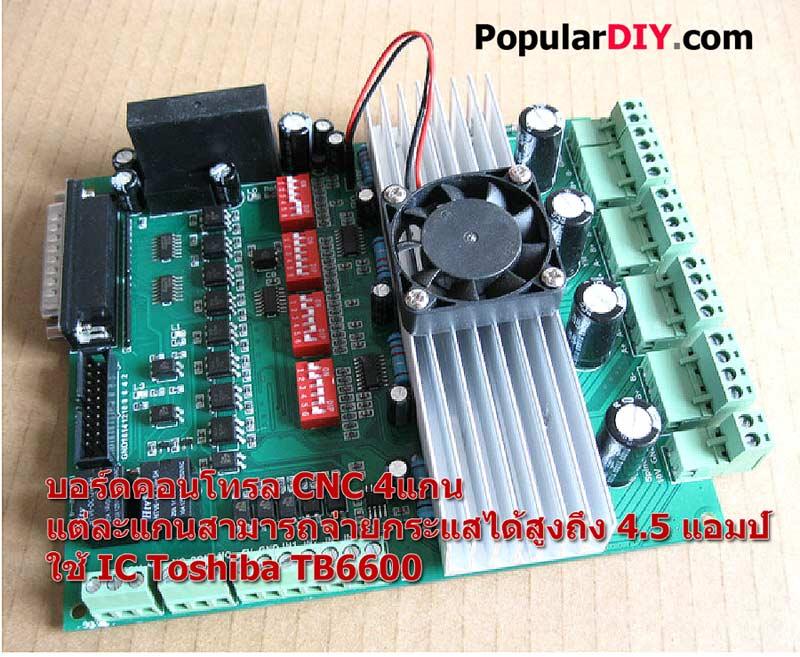 CNC 4Axis Controller สามารถจ่ายกระแสได้สูงสุดถึงแกนละ4.5 แอมป์