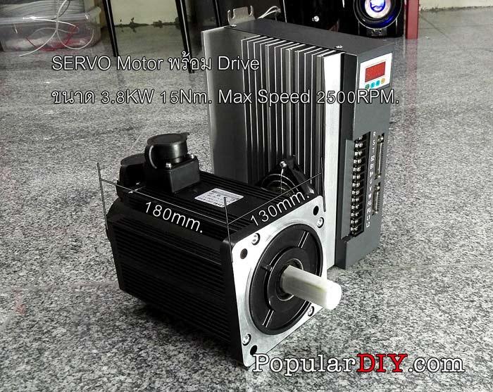 SERVO Motor 3.8KW  พร้อมชุด Driver50A