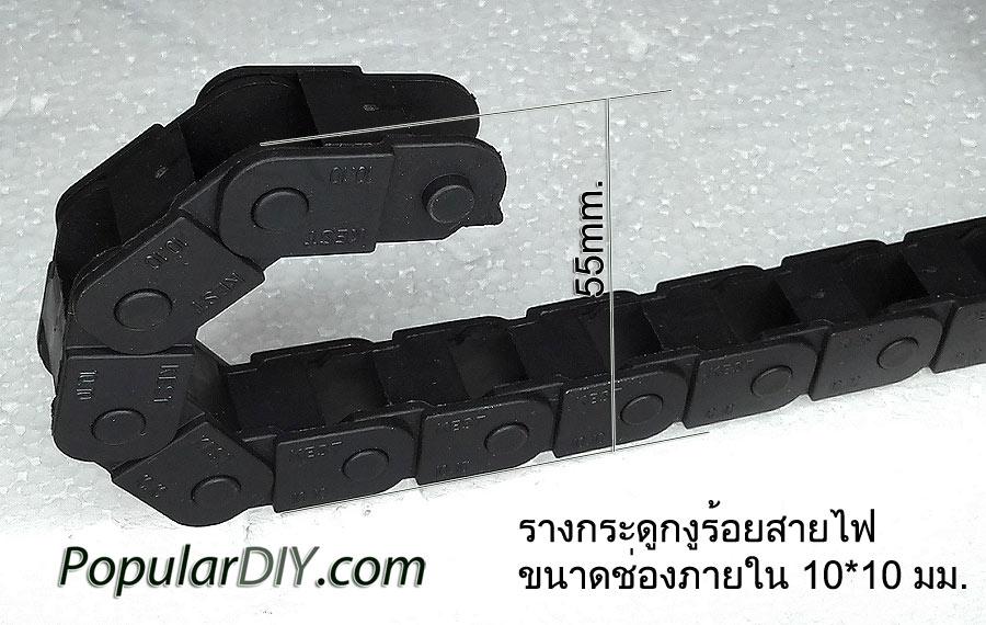 Chain carrier cable รางกระดูกงู รองรับสายไฟ ขนาดช่องภายในราง 10*10 มม.