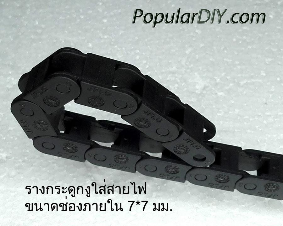 Chain carrier cable รางกระดูกงู รองรับสายไฟ ขนาดช่องภายในราง 7*7 มม.
