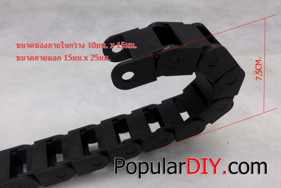 Chain carrier cable รางกระดูกงู รองรับสายไฟ ขนาดช่องภายในราง 10*15 มม.