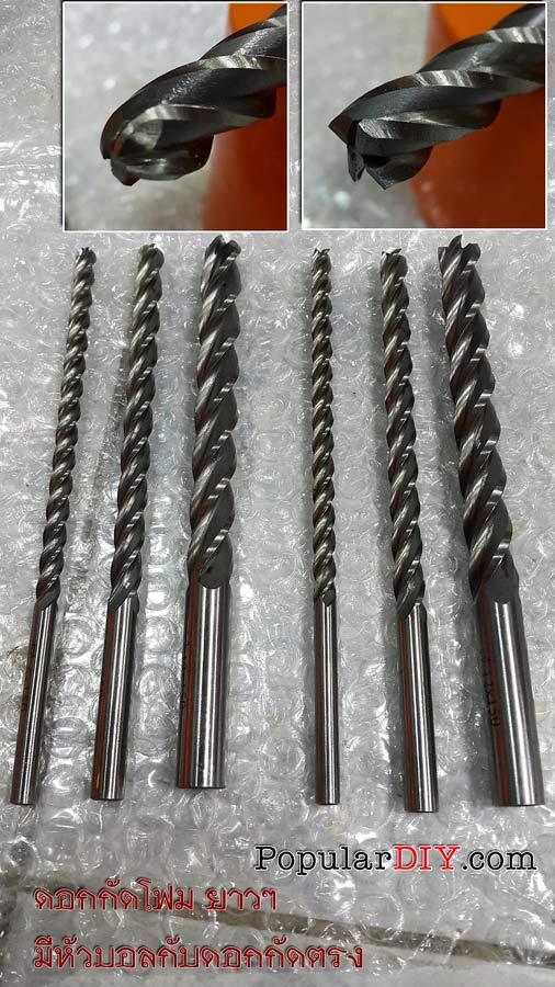 ดอกกัดโฟม ดอกแกะสลักโฟม CNC สำหรับงานขนาดใหญ่ ระยะกัดลึก. 4ปาก