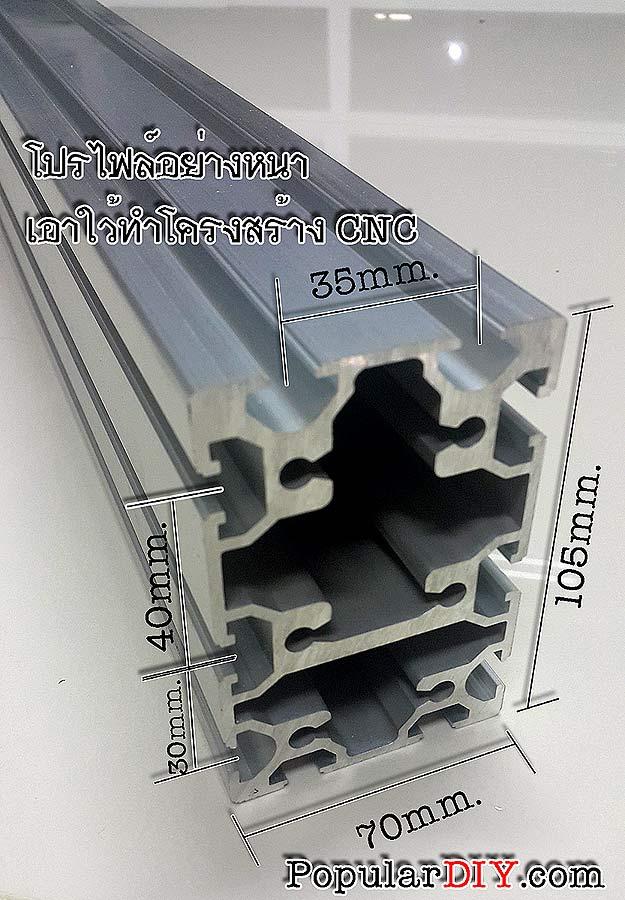 อลูมีเนียมโปรไฟล์ สำหรับทำโครงสร้าง CNC มีช่อง สำหรับยึด NUT aluminium profile