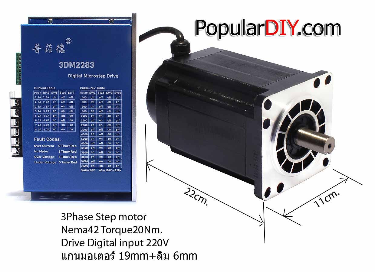 ชุด 110 stepper motor 3Phase 20N.m พร้อมไดรว 220V