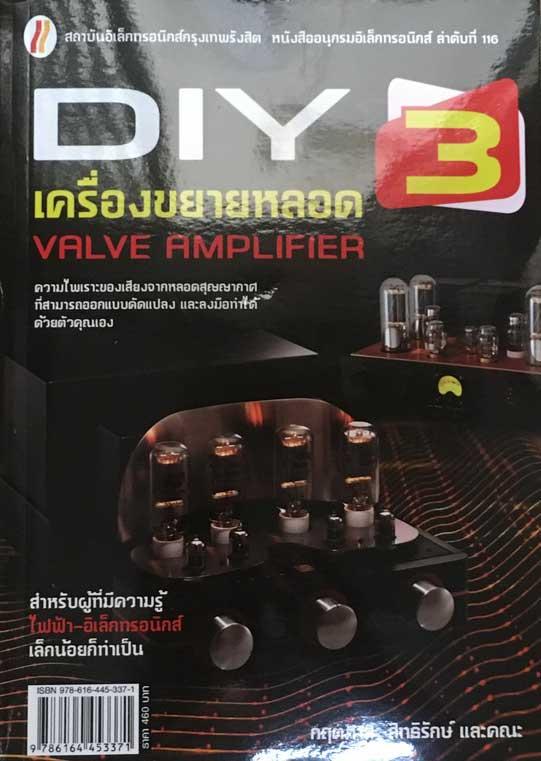 หนังสือ DIY เครื่องขยายหลอด 3