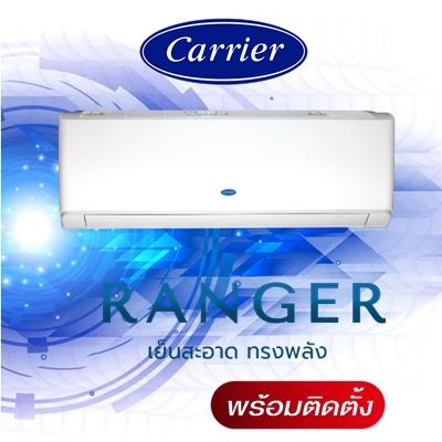 แอร์แคเรียร์ Non-inverter 42ABF018-38ABF018