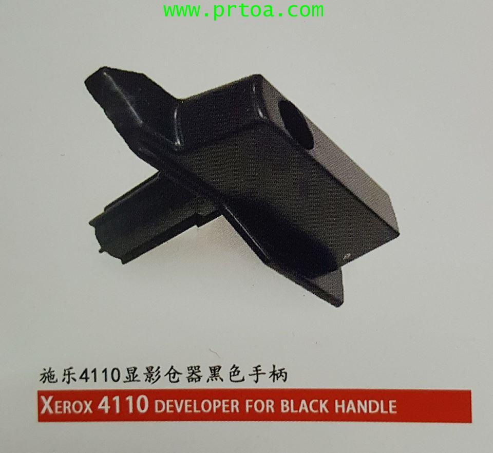 มือจับ XEROX 4110