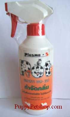 พลาสม่า เอส-เพท (Plasma-S Pet) สเปรย์กำจัดกลิ่น