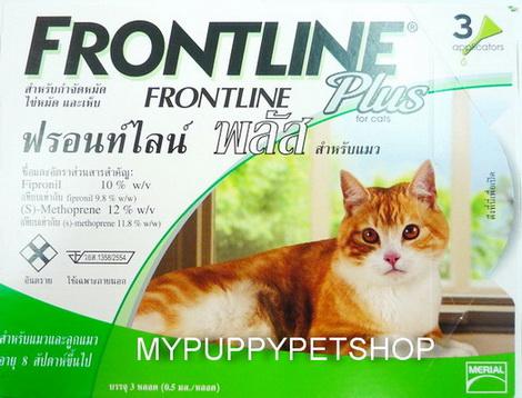 Frontline Plus แมว (CAT)  แมวโต-ลูกแมวอายุ 8 สัปดาห์ขึ้นไป ยาหยดกำจัดเห็บหมัด (3 หลอด)