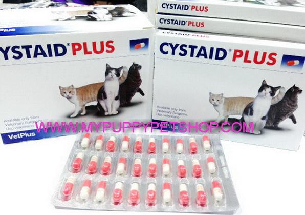 Feline Cystaid Plus ยารักษาโรคระบบทางเดินปัสสาวะอักเสบ แมวเป็นนิ่ว  ฉี่ไม่ออก (30 เม็ด) EXP: 04/2020