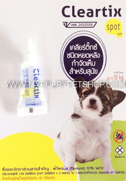 Cleartix Spot on (0-10 kg) ยาหยดกำจัดเห็บ ตัวยาฟิโพรนิล สำหรับสุนัข 0-10 กก (1 หลอด)