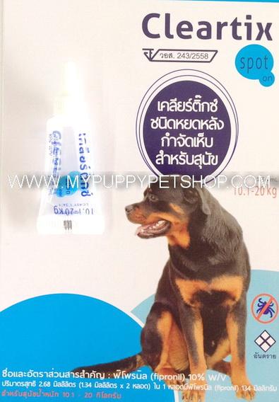 Cleartix Spot on (10.1-20 kg) ยาหยดกำจัดเห็บ ตัวยาฟิโพรนิล สำหรับสุนัข 10.1-20 กก (1 หลอด)