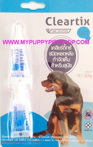 Cleartix Spot on (10.1-20 kg) ยาหยดกำจัดเห็บ ตัวยาฟิโพรนิล สำหรับสุนัข 10.1-20 กก (แพค 2 หลอด)
