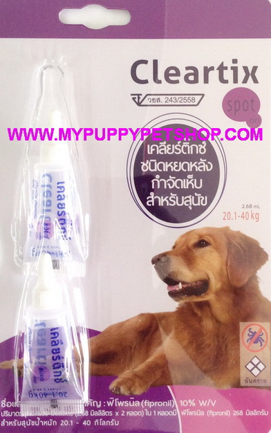 Cleartix Spot on (20.1-40 kg) ยาหยดกำจัดเห็บ ตัวยาฟิโพรนิล สำหรับสุนัข 20.1-40 กก (แพค 2 หลอด)