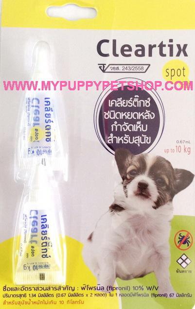 Cleartix Spot on (0-10 kg) ยาหยดกำจัดเห็บ ตัวยาฟิโพรนิล สำหรับสุนัข 0-10 กก (แพค 2 หลอด)