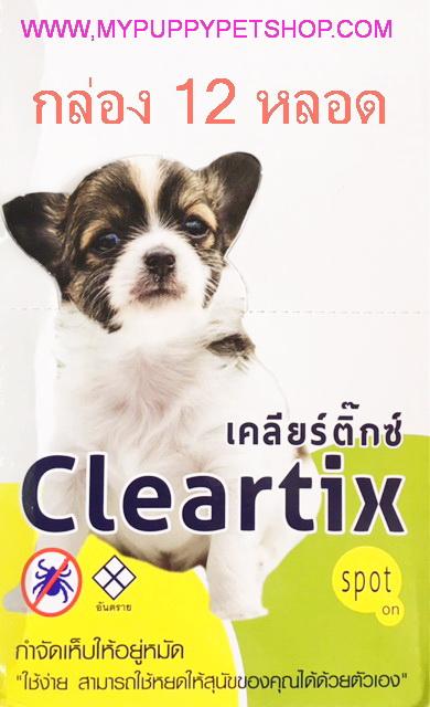 Cleartix Spot on (0-10 kg) ยาหยดกำจัดเห็บ ตัวยาฟิโพรนิล สำหรับสุนัข 0-10 กก (กล่อง 12 หลอด)