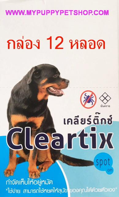 Cleartix Spot on (10.1-20 kg) ยาหยดกำจัดเห็บ ตัวยาฟิโพรนิล สำหรับสุนัข 10.1-20 กก (กล่อง 12 หลอด)
