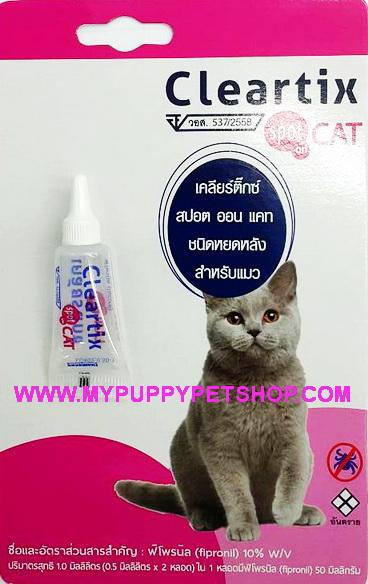 Cleartix Spot on CAT (แมวทุกสายพันธุ์) ยาหยดกำจัดเห็บ หมัด ตัวยาฟิโพรนิล สำหรับแมว  (แบ่งขาย 1 หลอด)