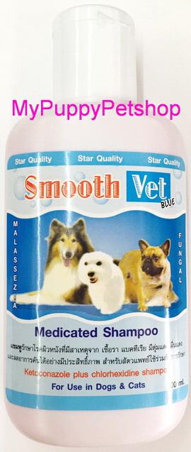 Smooth Vet Blue แชมพูรักษาโรคผิวหนังจากเชื้อรา ยีสต์ แบคทีเรีย คันเกา ใช้ดีมากๆ (ขวด 100 ml)