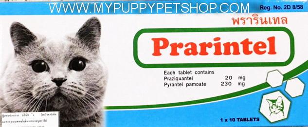 Prarintel Cat พรารินเทล ยาถ่ายพยาธิตัวกลมและพยาธิตัวตืด สำหรับแมวโดยเฉพาะ (กล่อง 10 เม็ด)