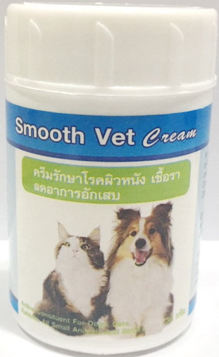 Smooth Vet Cream ครีมทารักษาโรคผิวหนัง เชื้อรา คัน ขนร่วง ตกสะเก็ด มีรังแค ผิวอักเสบ (30 กรัม)