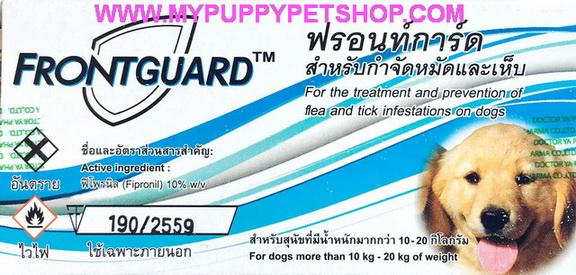 Frontguard  สุนัข 10-20 กก ยาหยดสุนัข กำจัดหมัด  ไข่หมัด  ตัวอ่อน ตัวเต็มวัย ครบวงจร  ( 1 หลอด)