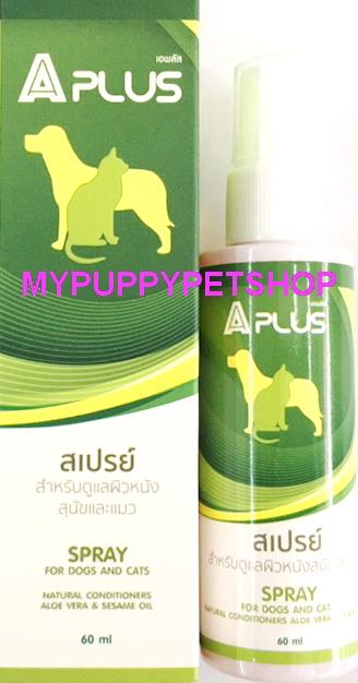 A PLUS สเปรย์รักษาโรคผิวหนัง ติดเชื้อแบคทีเรีย ยีสต์ ผิวอักเสบ หนอง ตัวเหม็น แก้คัน สุนัข-แมว 60 ml