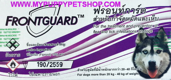 Frontguard สุนัข 20-40 กก ยาหยดสุนัข กำจัดหมัด  ไข่หมัด  ตัวอ่อน ตัวเต็มวัย ครบวงจร  ( 1 หลอด)