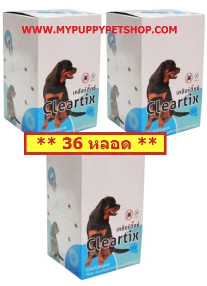 Cleartix Spot on (10.1-20 kg) ยาหยดกำจัดเห็บ ตัวยาฟิโพรนิล สำหรับสุนัข 10.1-20 กก (ขายส่ง 36 หลอด)