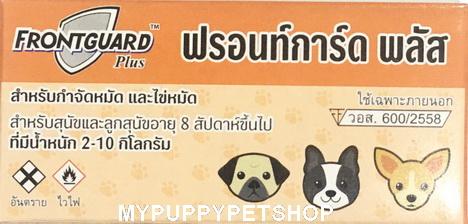 Frontguard Plus สุนัข 2-10 กก (1 หลอด) ยาหยดกำจัด เห็บหมัด ไข่หมัด ตัวอ่อน ตัวเต็มวัย ครบวงจร