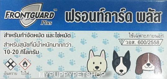 Frontguard Plus สุนัข 10-20 กก (1 หลอด) ยาหยดกำจัด เห็บหมัด ไข่ ตัวอ่อน ตัวเต็มวัย ครบวงจร