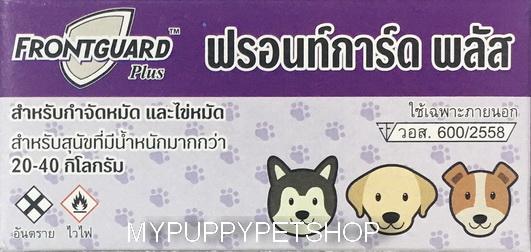 Frontguard Plus สุนัข 20-40 กก (1 หลอด) ยาหยดกำจัด เห็บหมัด ไข่ ตัวอ่อน ตัวเต็มวัย ครบวงจร