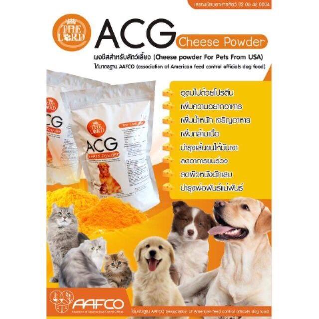 ACG USA (ถุง 1 กก)  ชีสผง เสริมโปรตีน บำรุงขนสวย ให้อยากอาหาร เพิ่มกล้ามเนื้อ บำรุงระบบสืบพันธุ์