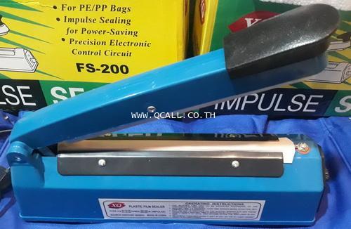 เครื่องซีลถุงพลาสติก เครื่องผนึกปิดถุง8นิ้ว XQ รุ่นFS-200แถมเพิ่มชุดลวดและเทปในกล่อง ส่งฟรีถึงที่