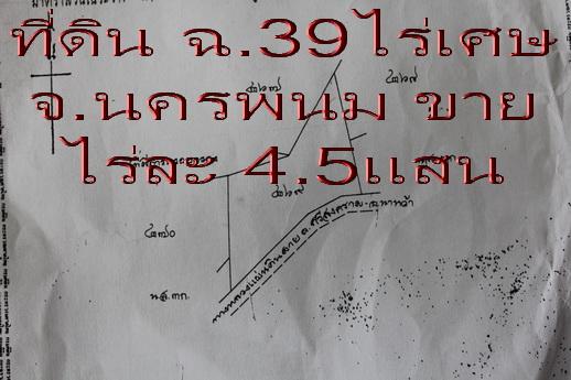 จ.นครพนม อ.นาหว้า 39-0-0ไร่