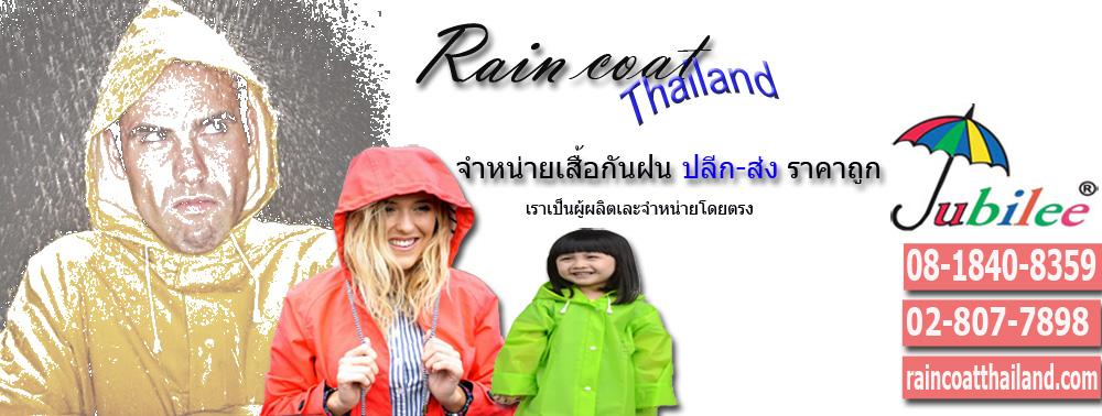 บริษัท พงษ์พัฒนา พีวีซี จำกัด : โรงงานเสื้อกันฝน : ผู้ผลิตเสื้อกันฝนผู้ใหญ่และเด็ก : จำหน่าย ขายส่ง ขายปลีกและรับผลิตเสื้อกันฝน