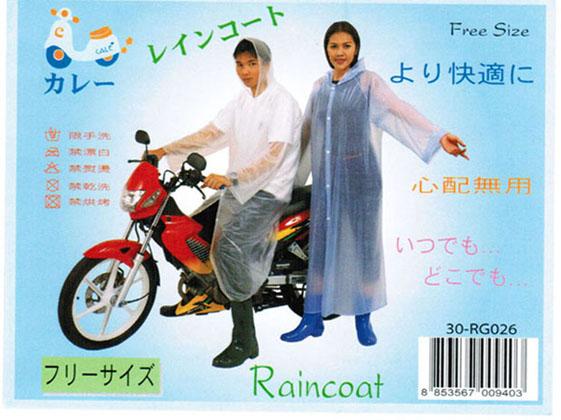 เสื้อกันฝนผู้ใหญ่ พกพา แบบชุดโค้ทผ่าหน้า รุ่น 30-RG026 1