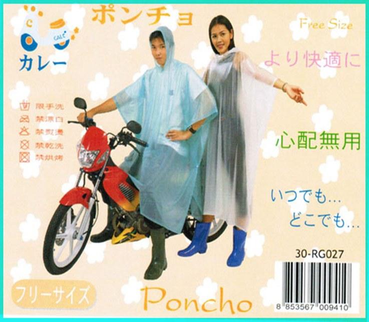 เสื้อกันฝนผู้ใหญ่ ปันโจพกพา แบบค้างคาว  รุ่น 30-RG027