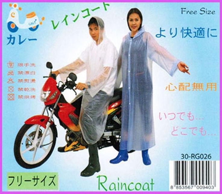 เสื้อกันฝนผู้ใหญ่ พกพา แบบชุดโค้ทผ่าหน้า รุ่น 30-RG026