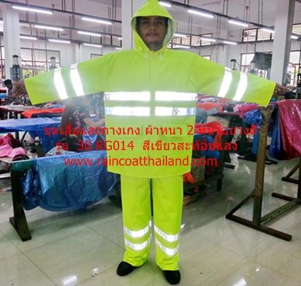เสื้อกันฝนผู้ใหญ่ ชุดเสื้อและกางเกง ผ้า 2 หน้าอย่างดี สีเขียวสะท้อนแสง รุ่น 30-RG014 1