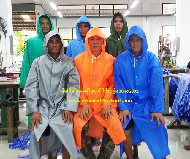 เสื้อกันฝนผู้ใหญ่ ผ้าโปร่ง แบบชุดโค้ทผ่าหน้า รุ่น 30-RG002 1