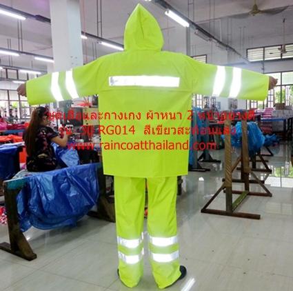 เสื้อกันฝนผู้ใหญ่ ชุดเสื้อและกางเกง ผ้า 2 หน้าอย่างดี สีเขียวสะท้อนแสง รุ่น 30-RG014 2
