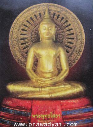 ภาพถ่ายพระพุทธโสธร (ธรรมจักร)