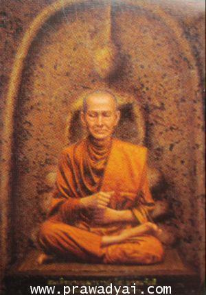 ภาพมงคล สมเด็จพุฒาจารย์ (โต พรหมรังษี) ภาพที่ 1