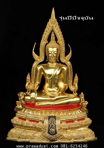 พระบูชา พระพุทธชินราช รุ่น ภปร.ปฏิสังขรณ์ หน้าตัก 9 นิ้ว