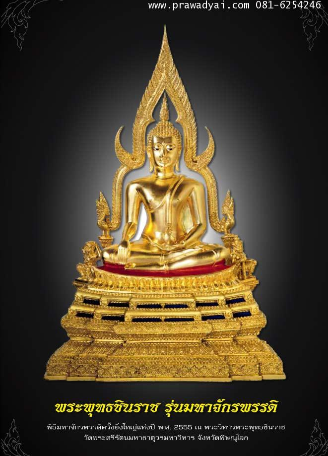 พระบูชา พระพุทธชินราช 9.9 นิ้ว รุ่นมหาจักรพรรดิ์