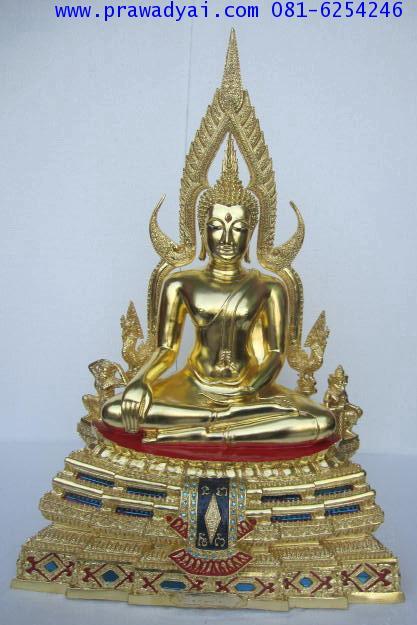 พระบูชา พระพุทธชินราช หน้าตัก 12 นิ้ว