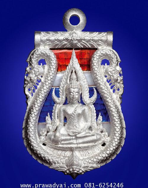 เหรียญพระพุทธชินราช เสมาฉลุลาย เนื้อเงินลงยาราชาวดี สีธงชาติ