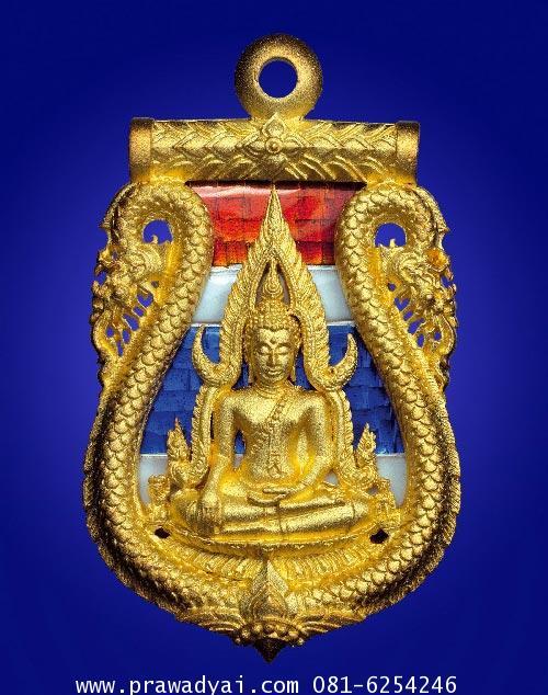 เหรียญพระพุทธชินราช เสมาฉลุลาย เนื้อบรอนซ์ลงยาราชาวดี สีธงชาติ ชุบทองไมครอน
