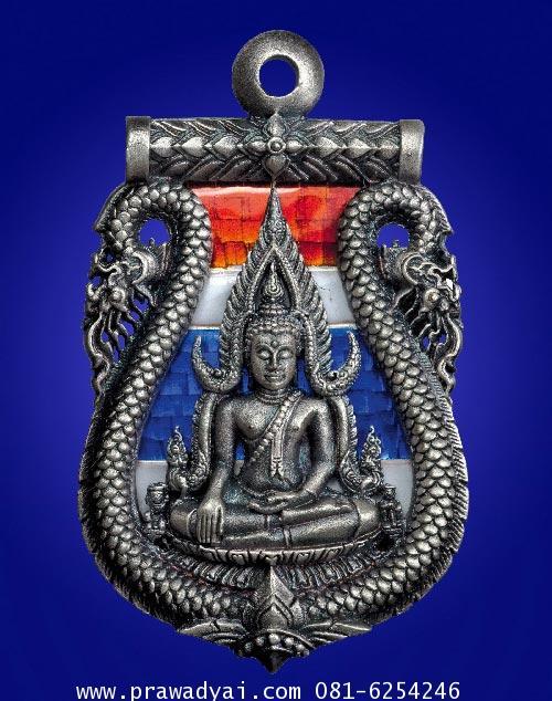 เหรียญพระพุทธชินราช เสมาฉลุลาย เนื้อบรอนซ์ลงยาราชาวดี สีธงชาติ ชุบเงินซาติน